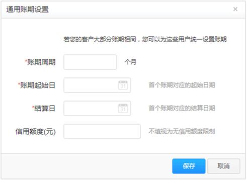 网页端和pc端业务设置
